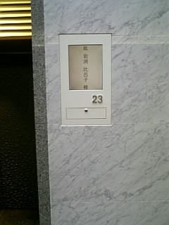 火葬の番号確認