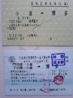 小倉→博多の移動