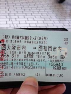 帰りの切符