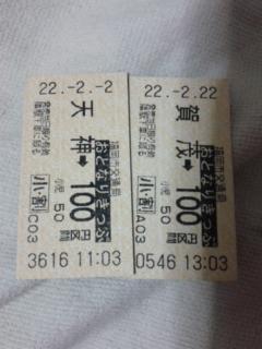 2が並んだ切符