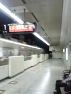 帰りは地下鉄を