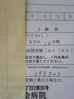 4月の入院費