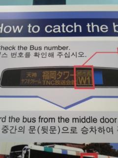 バスの案内