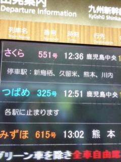 博多駅の新幹線口で…