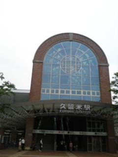 久留米駅です
