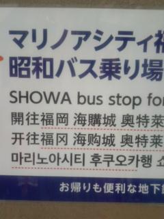 姪浜駅に近づいて…