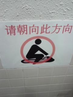 天満宮のトイレ