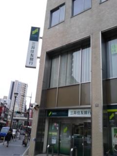 三井住友銀行北九州支店