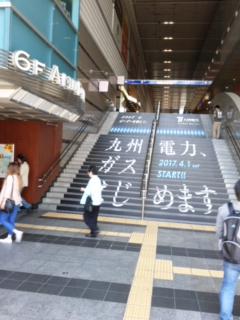 小倉駅前に